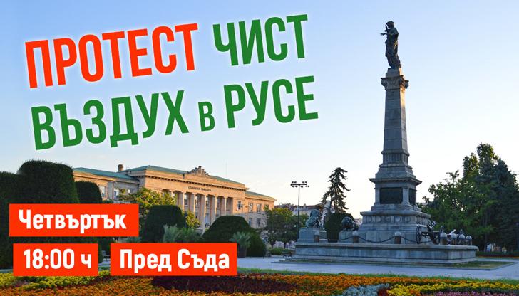 Русенци излизат на протест за чист въздух на 24 септември